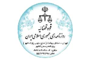 Iran Official Gazette
